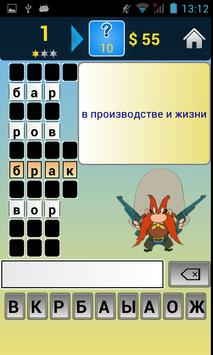 Открой слово apk screenshot