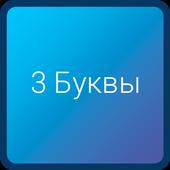 1 слово 3 буквы icon