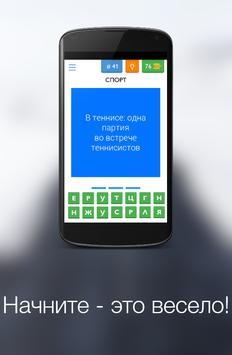 1 слово 3 буквы apk screenshot