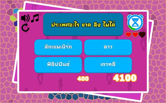 ทะลึ่ง:คำถามสุดกวน apk screenshot