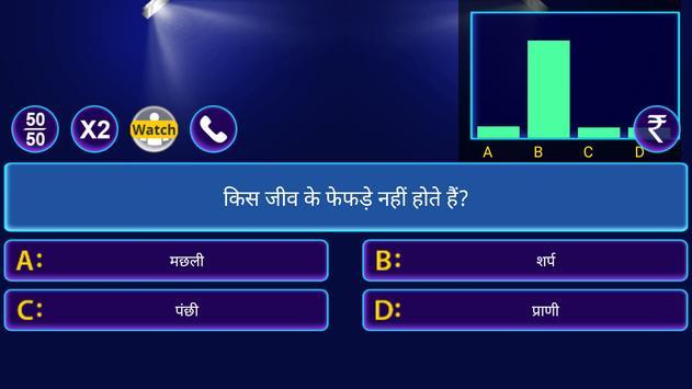 Dual Language Million Quiz स्क्रीनशॉट 1