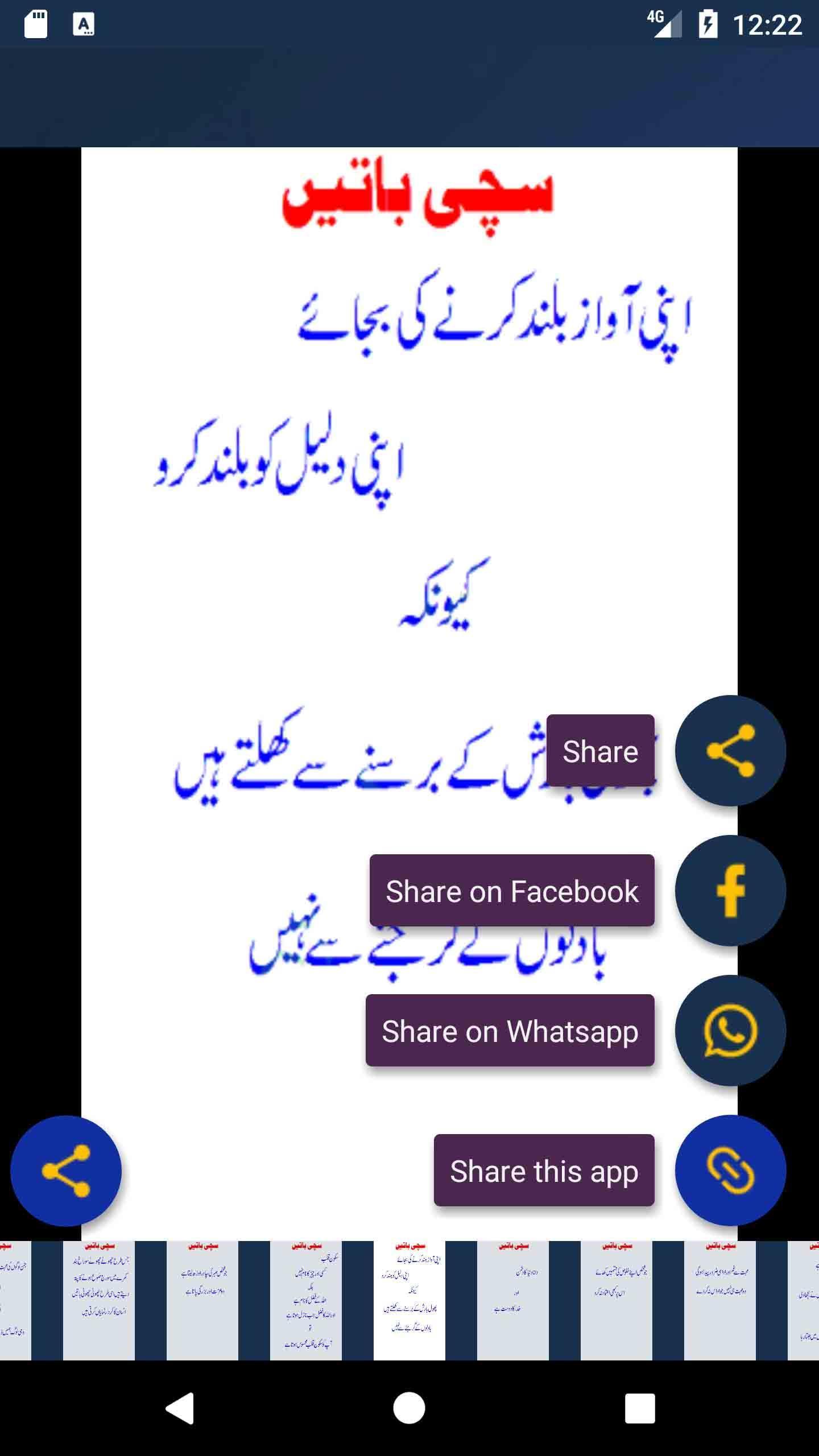 Aachi Batain aur kahawatain for Android - APK Download