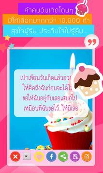 🎂การ์ดอวยพรวันเกิด apk screenshot