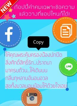 คำคมสงกรานต์ apk screenshot