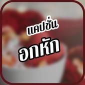 แคปชั่นอกหัก คําคมอกหัก icon