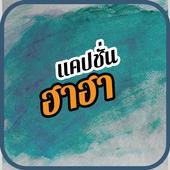 แคปชั่นฮาๆ คําคมกวนๆ icon