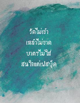 แคปชั่นฮาๆ คําคมกวนๆ poster