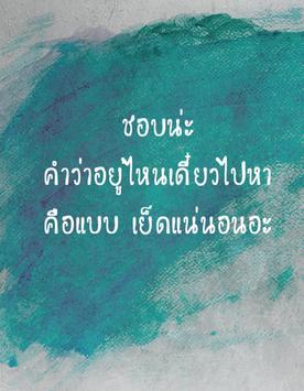แคปชั่นฮาๆ คําคมกวนๆ apk screenshot