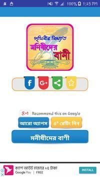 মনিষিদের উক্তি ~ bangla bani or quotes . poster
