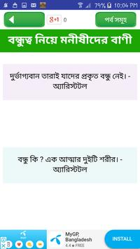 মনিষিদের উক্তি ~ bangla bani or quotes . screenshot 1
