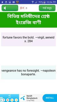 মনিষিদের উক্তি ~ bangla bani or quotes . screenshot 3