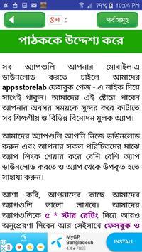 মনিষিদের উক্তি ~ bangla bani or quotes . screenshot 5