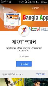 মনিষিদের উক্তি ~ bangla bani or quotes . apk screenshot