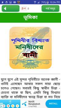 মনিষিদের উক্তি ~ bangla bani or quotes . screenshot 6