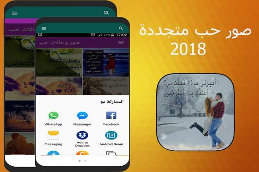 صور وحالات حب 2018 poster