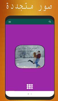 صور وحالات حب 2018 screenshot 1