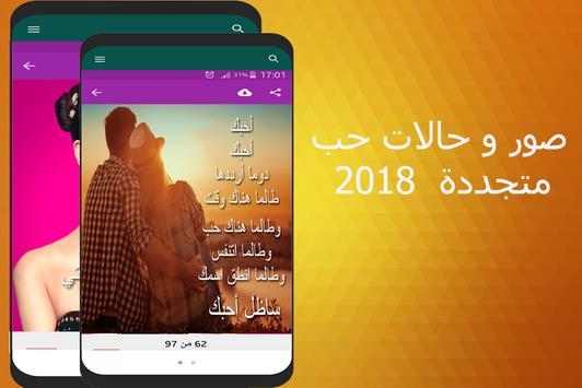 صور وحالات حب 2018 screenshot 8