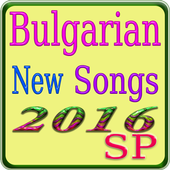 Bulgarian New Songs icon
