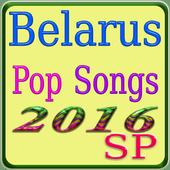Belarus Pop Songs icon