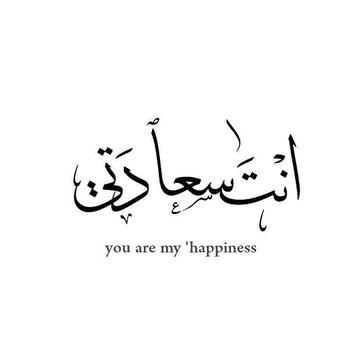 Quotes Arabic Quotes Love Quotes