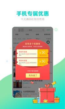 去哪儿攻略-旅游指南.旅行路线.景点导游 apk screenshot