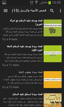 فيديوهات وكتب إسلامية screenshot 3