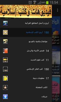 فيديوهات وكتب إسلامية screenshot 2