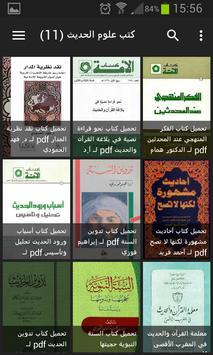 فيديوهات وكتب إسلامية screenshot 4