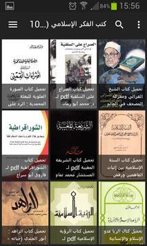 فيديوهات وكتب إسلامية screenshot 5