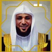 القرآن الكريم كامل بصوت ماهر المعيقلي icon
