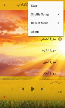 القرآن الكريم كامل بصوت ماهر المعيقلي apk screenshot