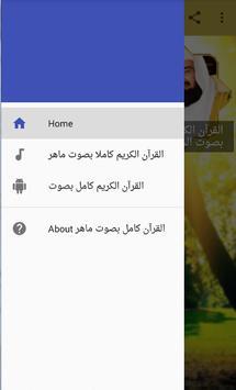القرآن الكريم كامل بصوت ماهر المعيقلي poster