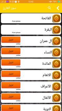Quran kareem New Android 2018 screenshot 3