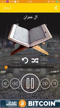 Quran kareem New Android 2018 screenshot 10