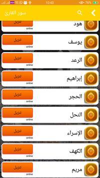Quran kareem New Android 2018 screenshot 13