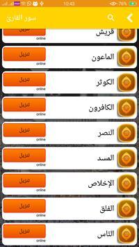 Quran kareem New Android 2018 screenshot 14