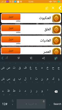 Quran kareem New Android 2018 screenshot 15