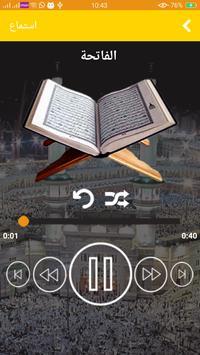 Quran kareem New Android 2018 screenshot 2