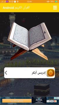 Quran kareem New Android 2018 screenshot 7