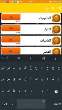 Quran kareem New Android 2018 screenshot 6