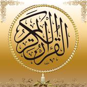 المصحف الكريم صوت وصورة دون نت icon