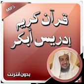 إدريس أبكر قرآن كامل دون نت icon
