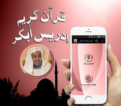 إدريس أبكر قرآن كامل دون نت apk screenshot