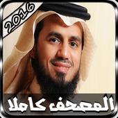 أبو بكر الشاطري المصحف كاملا icon