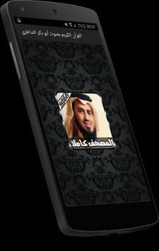 أبو بكر الشاطري المصحف كاملا poster