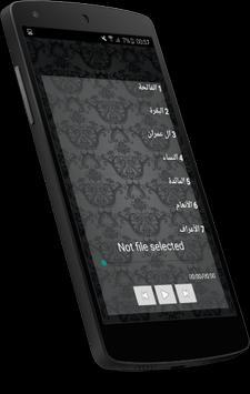 أبو بكر الشاطري المصحف كاملا apk screenshot