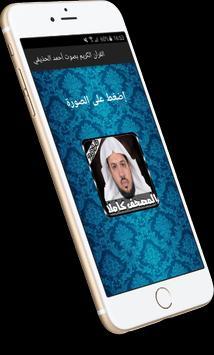 أحمد الحذيفي القرآن كامل poster