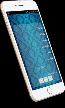 أحمد الحذيفي القرآن كامل apk screenshot