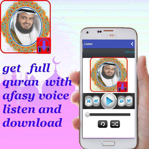 TÉLÉCHARGER ANACHID ISLAMIA ALAFASY MP3