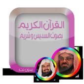 ق.ك بدون نت - السديس و الشريم icon